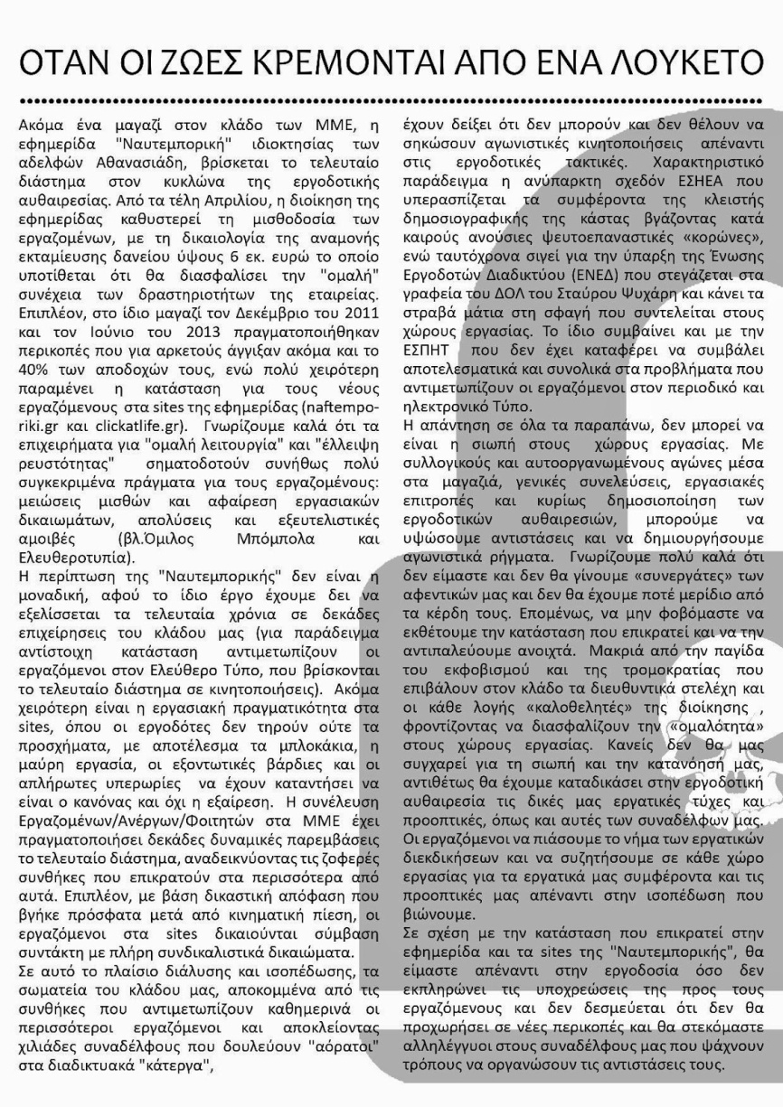 https://ergasiakodeltio.files.wordpress.com/2014/07/56367-keim-nayt_a_01-page-001.jpg