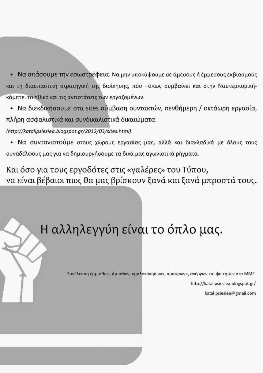 https://ergasiakodeltio.files.wordpress.com/2014/07/cfe0e-keim-nayt_a_02-page-001.jpg