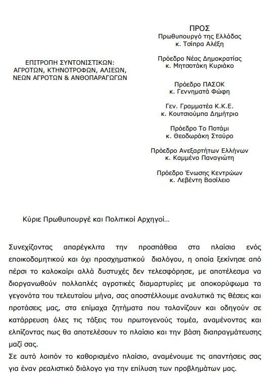 agrotes-psifisma-1
