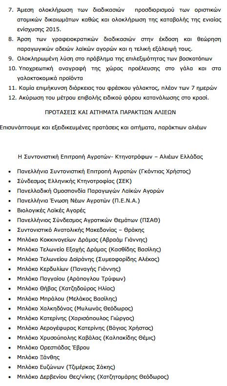 agrotes-psifisma-5_copy_copy